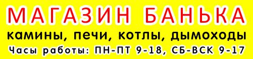 Магазин Банька